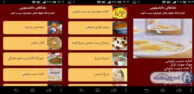 دانلود برنامه غذاهای دانشجویی Ghazahaye Daneshjuii v1.2