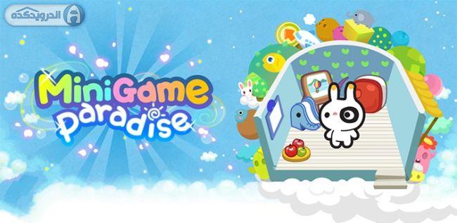 دانلود بازی بهشت مینی گیم MiniGame Paradise v1.2.0 + پول بی نهایت + تریلر