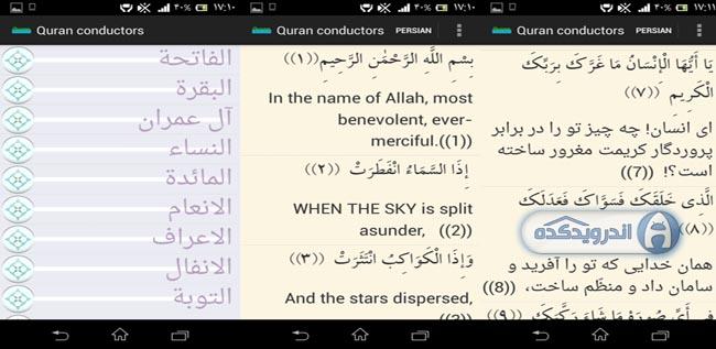 دانلود برنامه قرآن هادی Hody Quran v1.2