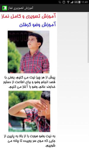 اندروید مذهبی . آموزش نماز  نرم افزار آندروید : آموزش تصویری نماز به کودکان Screenshot 2014 04 07 11 41 22