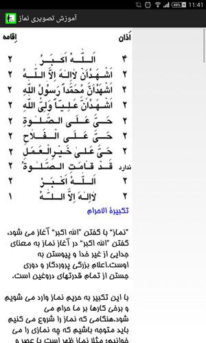 اندروید مذهبی . آموزش نماز   نرم افزار آندروید : آموزش تصویری نماز به کودکان Screenshot 2014 04 07 11 41 37