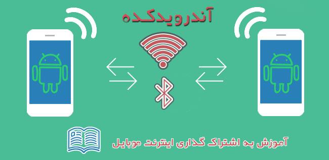 آموزش ویدیویی به اشتراک گذاری اینترنت سیم کارت در بین گوشی های آندروید