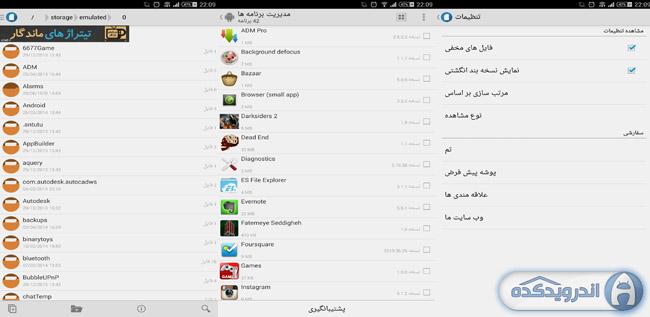 دانلود فایل منیجر فارسی فایلمن Fileman v1.6