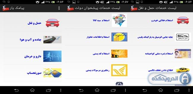 دانلود برنامه پیامک یار Payamak Yar v1.2
