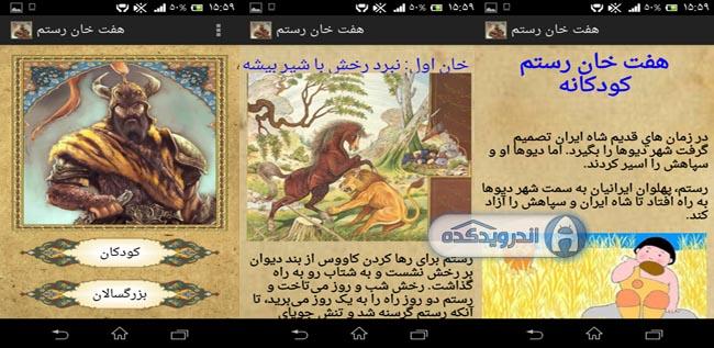 دانلود برنامه هفت خان رستم (کودکان و بزرگسالان) Haft Khane Rostam v1.0