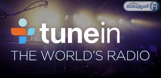 دانلود برنامه رادیوی اینترنتی TuneIn Radio Pro v12.7.3 اندروید