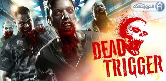 دانلود بازی ماشه مرده DEAD TRIGGER v1.9.0 اندروید – همراه دیتا + مود + تریلر