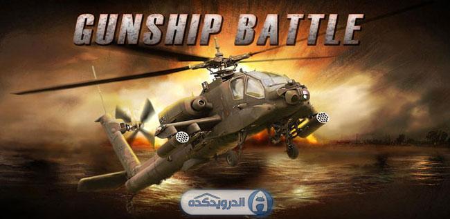 دانلود بازی ۳ بعدی هلیکوپتر جنگی GUNSHIP BATTLE : Helicopter 3D v1.7.4 اندروید – همراه دیتا + تریلر