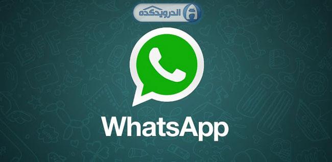 دانلود برنامه واتس آپ WhatsApp Messenger v2.11.241