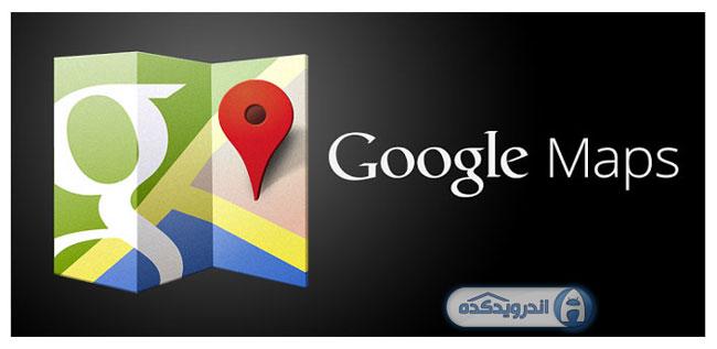 دانلود برنامه نقشه گوگل Google Maps v9.2.0 اندروید