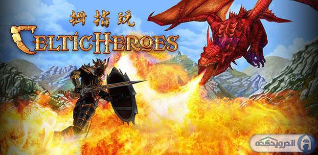دانلود بازی قهرمانان سلتیک ۳D MMO Celtic Heroes v1.0.2 همراه دیتا + تریلر