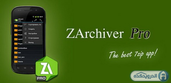 دانلود برنامه مدیریت فایل های فشرده ZArchiver Donate v0.7.1