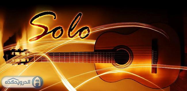 دانلود برنامه گیتار مجازی Solo v1.67