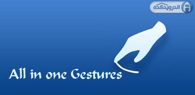 دانلود برنامه کنترل دستگاه با حرکت لمس All in one Gestures v3.6