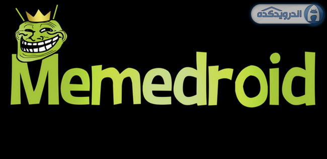 دانلود برنامه ترول های معروف و پر طرفدار Memedroid Pro v4.0.41 اندروید