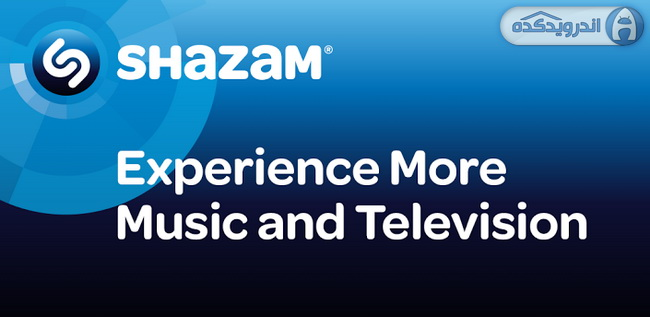 دانلود برنامه پیدا کردن آهنگ مورد نظرتان Shazam Encore v.5.4.3-15051316 اندروید