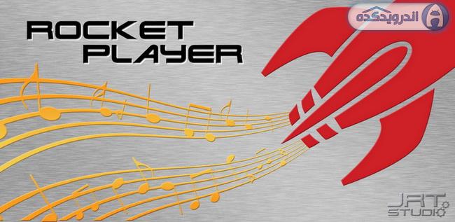 دانلود موزیک پلیر Rocket Music Player Premium v1.0.0.2 اندروید
