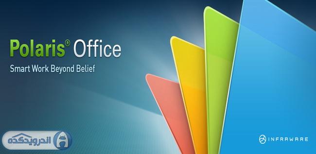 دانلود برنامه آفیس پولاریس Polaris Office v6.0.3 اندروید