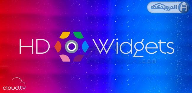 دانلود ویجت اچ دی HD Widgets v4.0.3