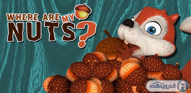 دانلود بازی فندق های من کجاست؟ Where are my nuts? v2.0