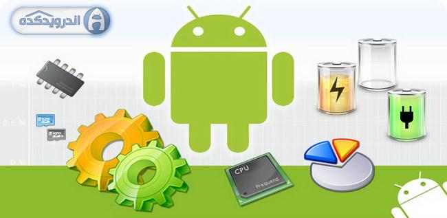 دانلود برنامه دستیار اندروید Android Assistant Pro v11.0