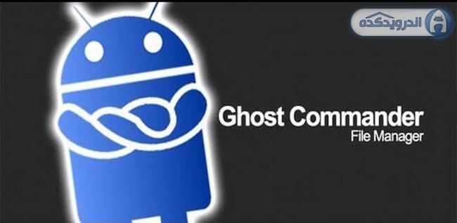 دانلود فایل منیجر قدرتمند Ghost Commander File Manager v1.52.1