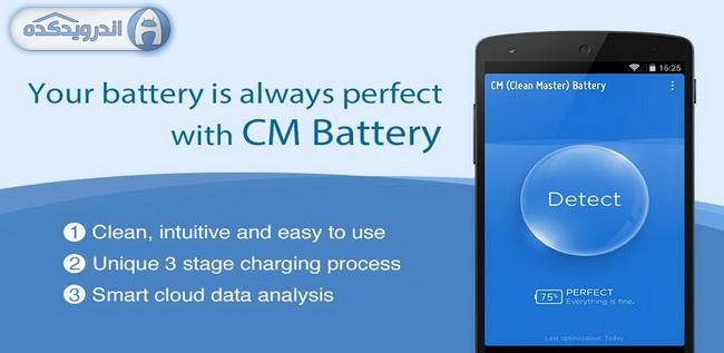 دانلود برنامه بهینه سازی باتری CM Battery v1.0.1