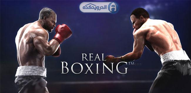 دانلود بازی بوکس واقعی Real Boxing v1.8.0 اندروید – همراه دیتا + نسخه پول بی نهایت + تریلر