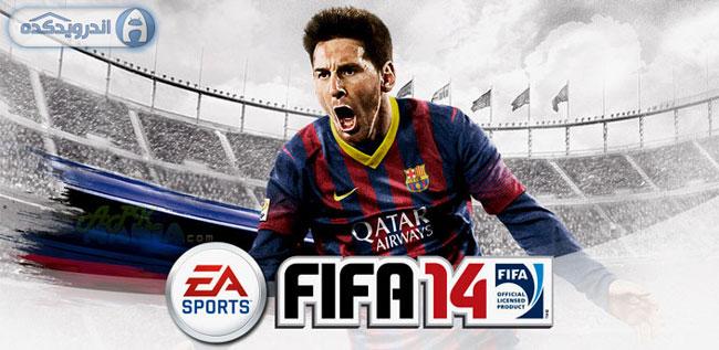 دانلود بازی فیفا ۱۴ – FIFA 14 by EA SPORTS v1.3.4 همراه دیتا + تریلر