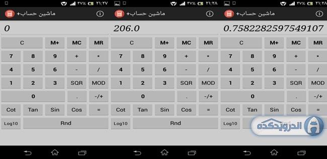 دانلود برنامه ماشین حساب+ Calculator v1.0.1