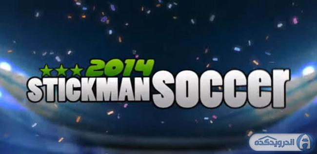 دانلود بازی فوتبال استیکمن ۲۰۱۴ – Stickman Soccer 2014 v1.1 اندروید + تریلر