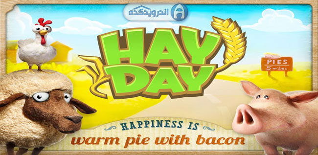 دانود بازی آنلاین مزرعه داری Hay Day v1.20.124 اندروید – همراه دیتا + تریلر