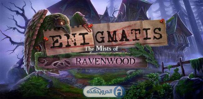 دانلود بازی فکری و ماجرایی Enigmatis 2: The mists of Ravenwood v1.1 همراه دیتا
