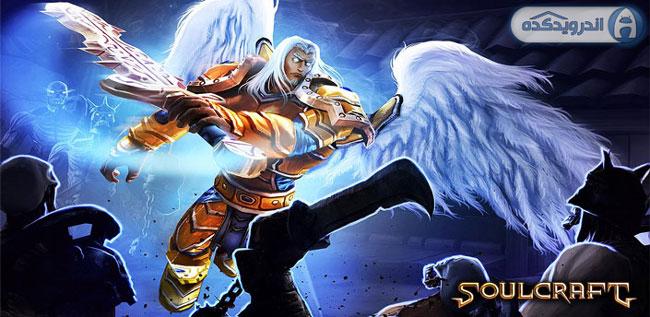 دانلود بازی اکشن و هیجان انگیز SoulCraft THD v2.7.4 همراه دیتا + تریلر