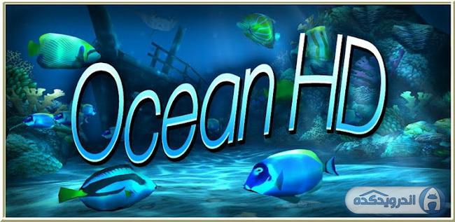 دانلود تصویر زمینه متحرک اقیانوس (Ocean HD v1.8.1 (Friendly Seas Pack اندروید