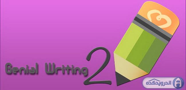 دانلود برنامه با دست خودت بنویس Genial Writing 2 v2.22.0611 اندروید