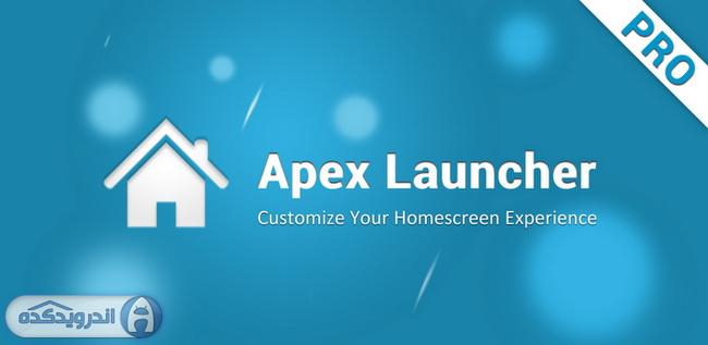 دانلود لانچر فوق العاده جذاب Apex Launcher Pro v2.4.0 اندروید