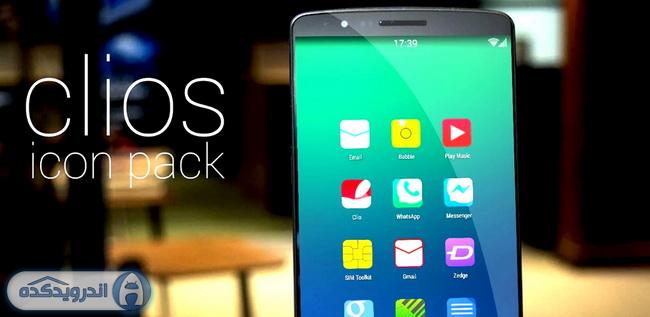 دانلود مجموعه آیکون های زیبا Clios 8 in 1 icon pack HD v1
