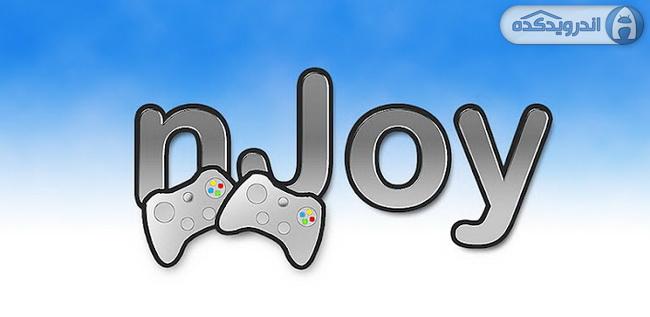 دانلود برنامه تبدیل گوشی به وسیله مدیریتی رایانه nJoy – Joystick up your device v1.3.6 اندروید – نسخه بدون مشکل