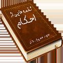 دانلود برنامه نغمه هایی از احکام Naghmeh Ahkam v1.0