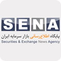 دانلود برنامه پایگاه اطلاع رسانی بازار سرمایه ایران Bazar Sarmaye v1.0 اندروید