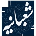 دانلود برنامه شعبانیه Shabanieh v2.0