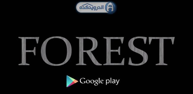 دانلود بازی جنگل Forest v8 اندروید + تریلر