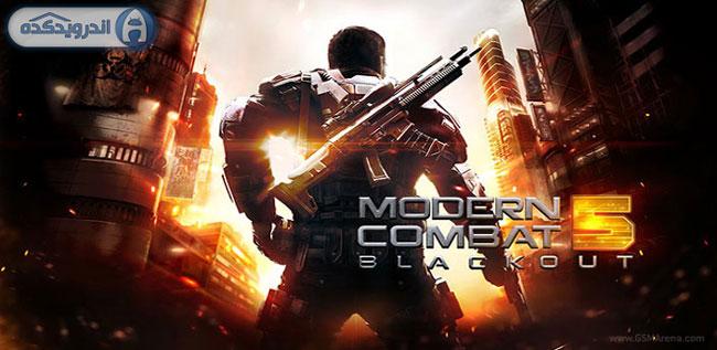 دانلود بازی مدرن کمبت ۵: خاموشی Modern Combat 5: Blackout v1.0.1d اندروید – همراه دیتا + گلوله بی نهایت + تریلر