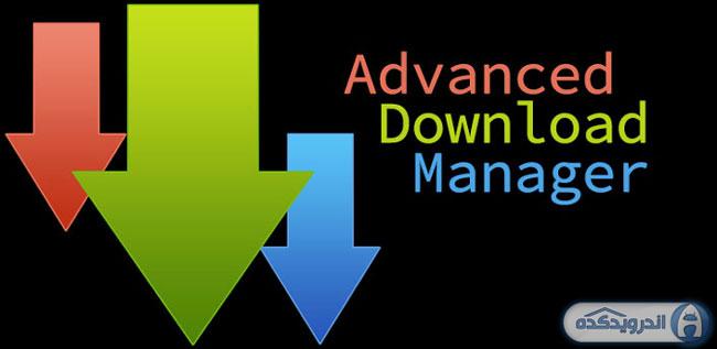 دانلود برنامه دانلود منیجر حرفه ای Advanced Download Manager Pro v3.6.9 اندروید