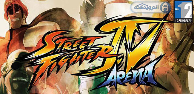دانلود بازی جنگ های خیابانی Street Fighter IV : Arena v3.2 اندروید – همراه دیتا