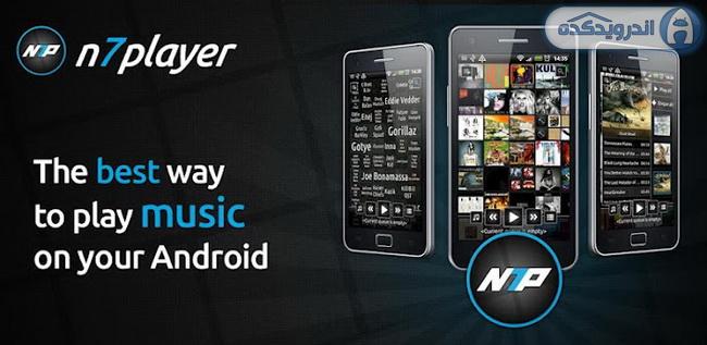 دانلود برنامه موزیک پلیر فوق العاده n7player Music Player (Full) v2.4.2 build 140 Final اندروید