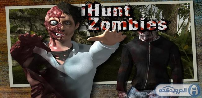 دانلود بازی من زامبی شکار می کنم iHunt zombies v1.0 اندروید