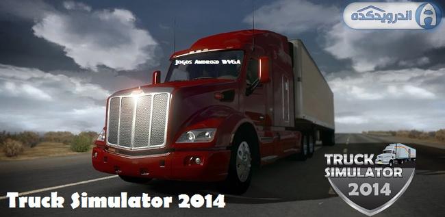 دانلود بازی شبیه سازی رانندگی با کامیون Truck Simulator 2014 v1.9.4 اندروید