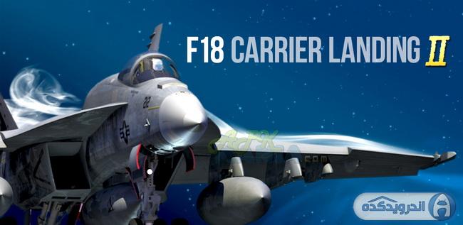 دانلود بازی فرود بر روی ناو هواپیمابر F18 Carrier Landing II Pro v1.1 اندروید – همراه دیتا + تریلر